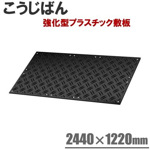 【送料無料】工事板 強化型プラスチック敷板こうじばん 2440×1220mm×10枚セット 耐荷重:80t 山型/フラット [工事現場 安全用品]