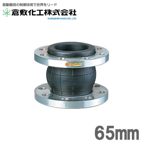 倉敷化工 防振継手 カイザーフレックス JK-65 65mm JIS10K [循環ポン 空調配管]