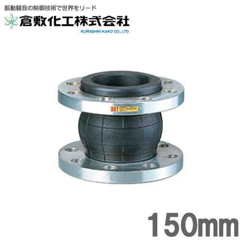 倉敷化工 防振継手 カイザーフレックス JK-150 150mm JIS10K [循環ポン 空調配管]