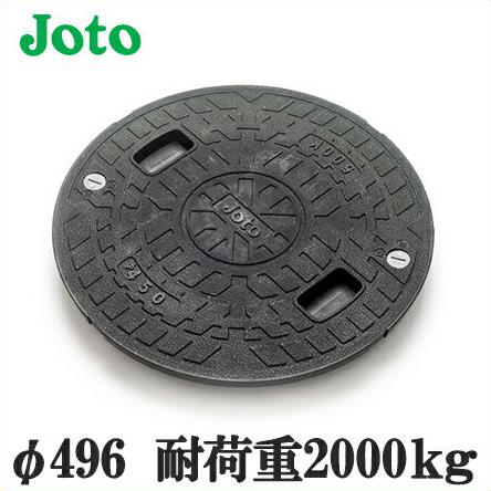 城東テクノ 樹脂製 耐圧 マンホール ロック付(直径496mm耐荷重2000kg)JT2-450C-1[Joto 浄化槽用 小型合併浄化槽 蓋 ふた]