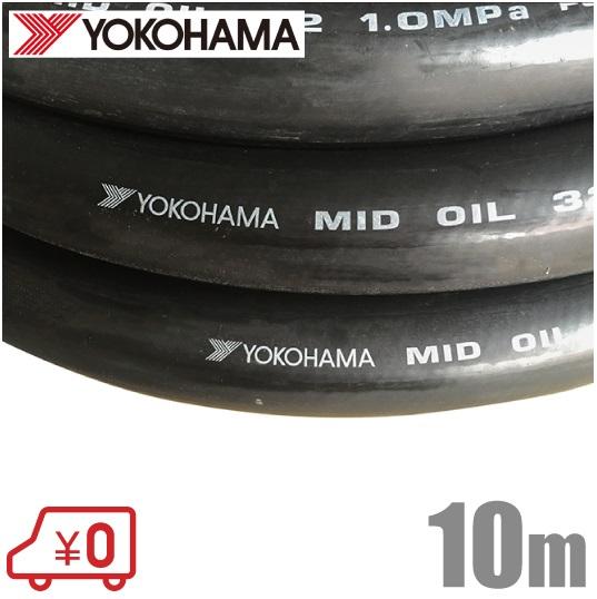 横浜ゴム 耐油ホース MIDオイルホース 19×10m [油圧回路 配管部材 潤滑油 ヨコハマゴム]