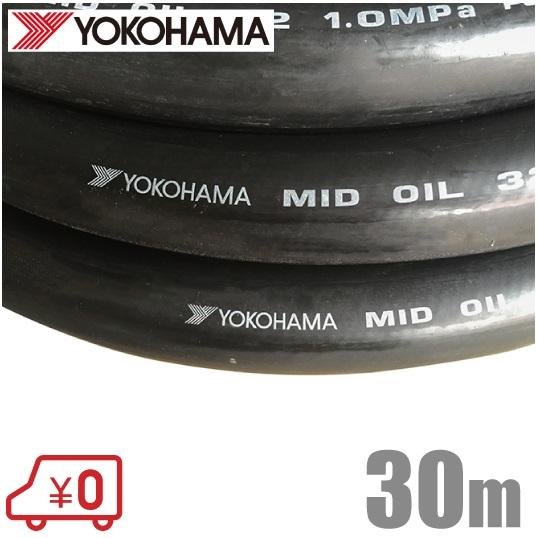 【60%OFF】 ヨコハマゴム]:S.S.N 潤滑油 MIDオイルホース 配管部材 [油圧回路 15×30m 横浜ゴム 耐油ホース-木材・建築資材・設備