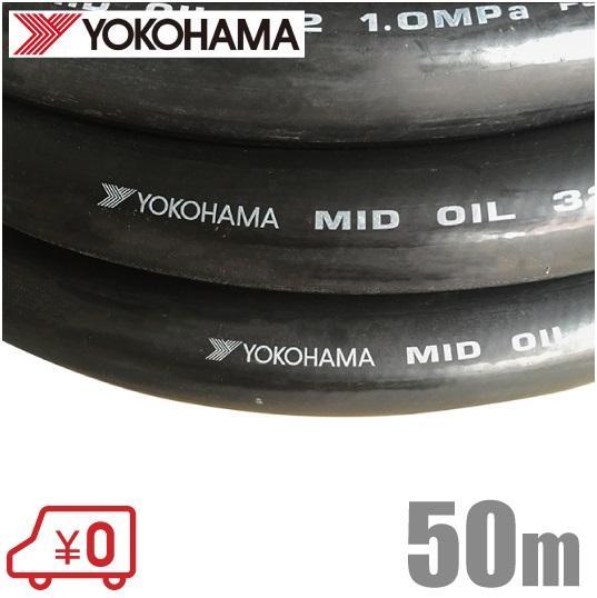 大割引 MIDオイルホース 25×50m 配管部材 耐油ホース [油圧回路 横浜ゴム ヨコハマゴム]:S.S.N 潤滑油-木材・建築資材・設備