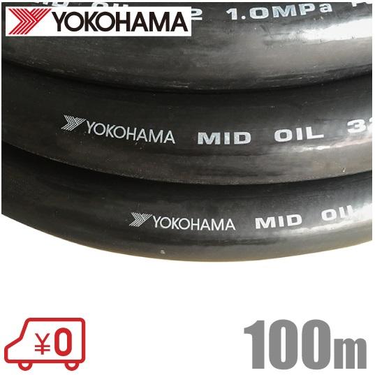 横浜ゴム 耐油ホース MIDオイルホース 38×100m [油圧回路 配管部材 潤滑油 ヨコハマゴム]