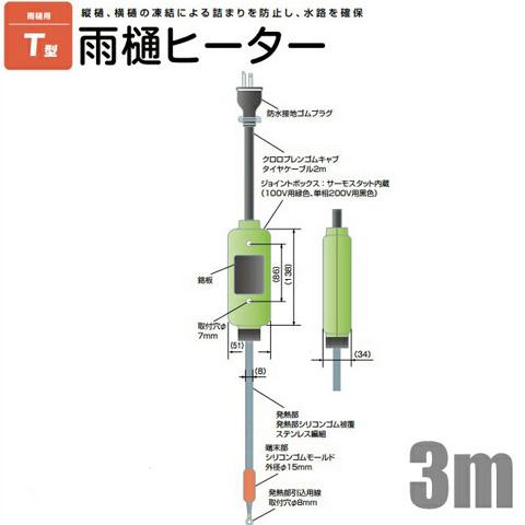 【送料無料】電熱産業 雨樋ヒーター 凍結防止帯 T-3 長さ3m 100V [排水路 ルーフドレーン 雨どい 保温 露出配管]