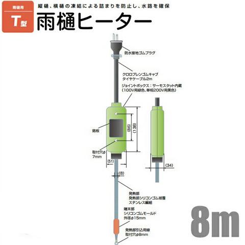 【送料無料】電熱産業 雨樋ヒーター 凍結防止帯 T-8 長さ8m 100V [排水路 ルーフドレーン 雨どい 保温 露出配管]