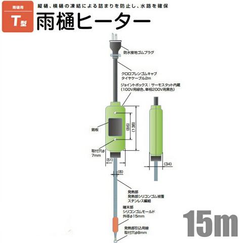 【送料無料】電熱産業 雨樋ヒーター 凍結防止帯 T-15 長さ15m 100V [排水路 ルーフドレーン 雨どい 保温 露出配管]
