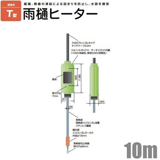 【送料無料】電熱産業 雨樋ヒーター 凍結防止帯 T-10D 長さ10m 単相:200V [排水路 ルーフドレーン 雨どい 保温 露出配管]