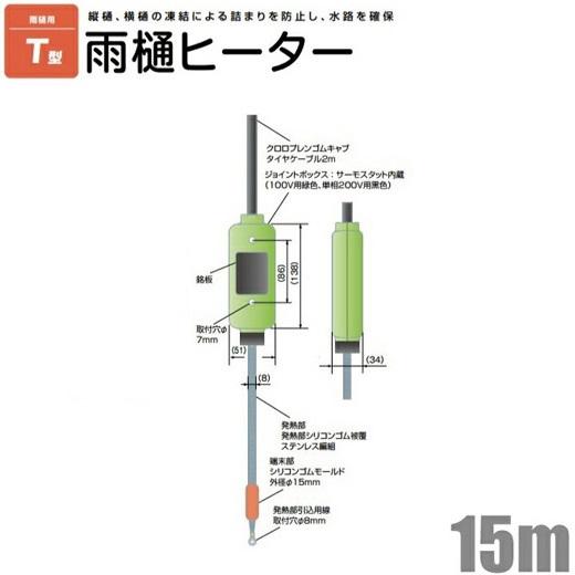 【送料無料】電熱産業 雨樋ヒーター 凍結防止帯 T-15D 長さ15m 単相:200V [排水路 ルーフドレーン 雨どい 保温 露出配管]