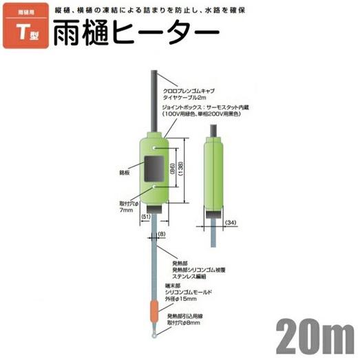 【送料無料】電熱産業 雨樋ヒーター 凍結防止帯 T-20D 長さ20m 単相:200V [排水路 ルーフドレーン 雨どい 保温 露出配管]
