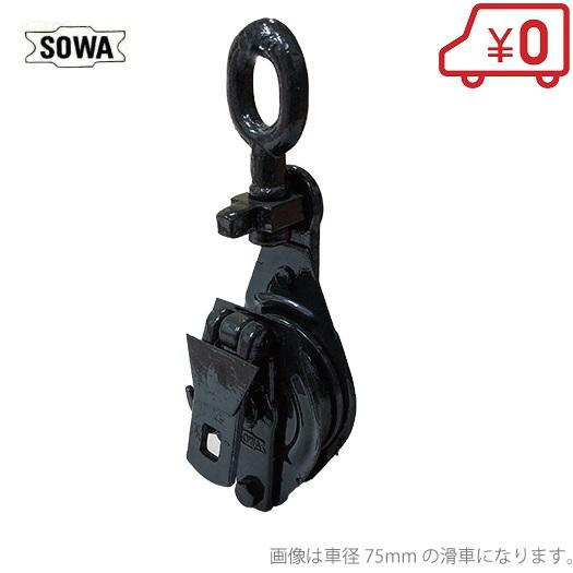 SOWA 鉄製 滑車 400mm [索輪 鉄滑車 ロープ スナッチブロック タックル シーブ プーリー]