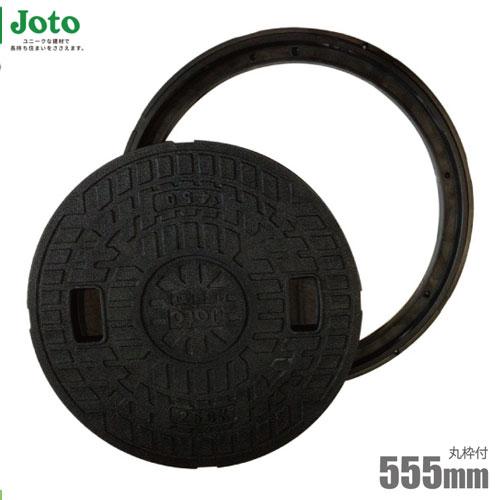 城東テクノ 丸枠付き マンホール (直径555mm耐荷重1000kg)JM-500B-2[Joto 樹脂製 浄化槽用 小型合併浄化槽 雨水蓋 排水 枡 セット ふた]