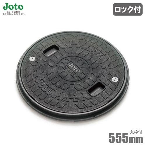 城東テクノ 丸枠付き マンホール ロック付(直径555mm耐荷重1000kg)JM-500B-1[Joto 樹脂製 浄化槽用 小型合併浄化槽 雨水蓋 排水 枡 セット ふた]