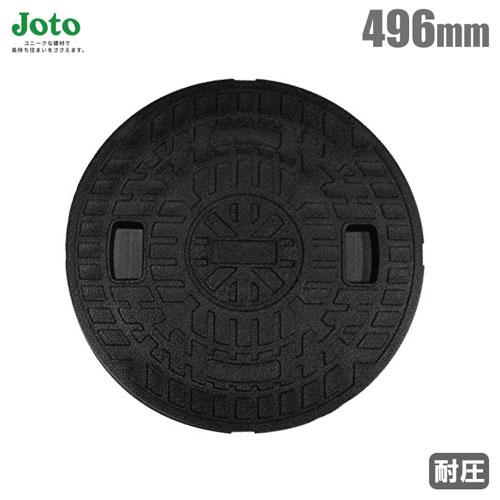 城東テクノ 樹脂製 マンホール蓋 耐圧タイプ (直径496mm耐荷重2000kg) JT2-450C-2 [Joto 浄化槽用 小型合併浄化槽 蓋 ふた]