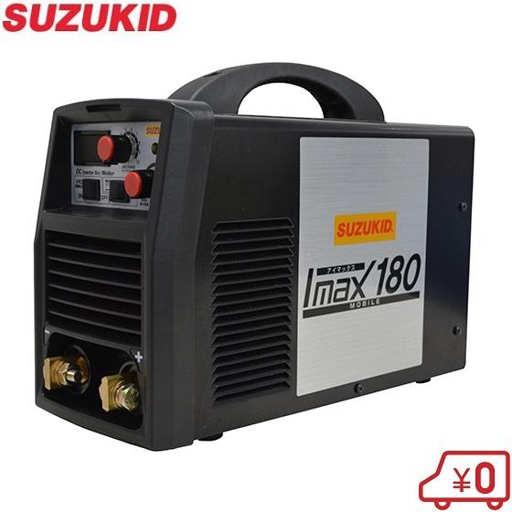 【送料無料】スズキット 直流溶接機 アイマックス180 SIM-180 200V [アーク溶接機 電気溶接機 インバーター]