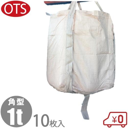 OTS 角型フレコンバック 1t用 10枚セット [コンテナバック 土のう トン袋 モッコ 荷物運搬]