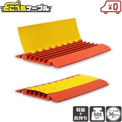 ケーブルプロテクター 屋外 ワイド収納タイプ PW-2RED 配線カバー 保護板 敷板