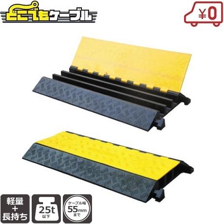 ケーブルプロテクター 屋外 極太収納タイプ PG-3PRO 配線カバー 保護板 敷板