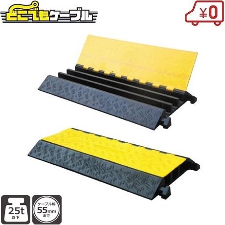 ケーブルプロテクター 屋外 極太収納タイプ PG-1 配線カバー 保護板 敷板