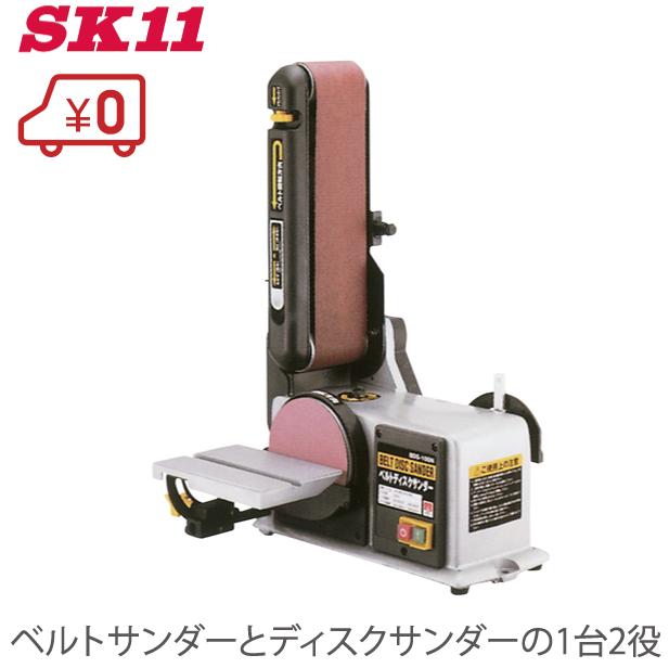 SK11 ベルトディスクサンダー BDS-100N [卓上 研磨機 ベルトサンダー ディスクサンダー 電動サンダー 電動グラインダー]