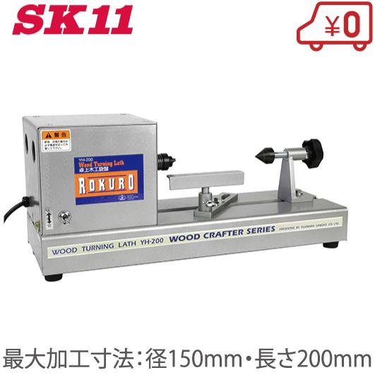 【送料無料】SK11 旋盤 小型卓上 〔卓上型木工旋盤〕YH-200