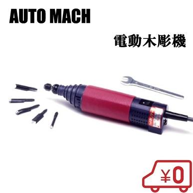 東京オートマック 電動彫刻刀 電動木彫り機 ハイホリデー HHD-10
