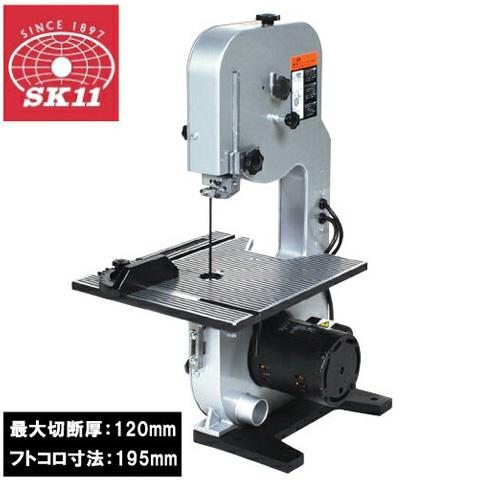 【送料無料】SK11 木工用バンドソー SWB-200N [糸のこ盤 糸鋸盤 切断機 電動ノコギリ レシプロソー]