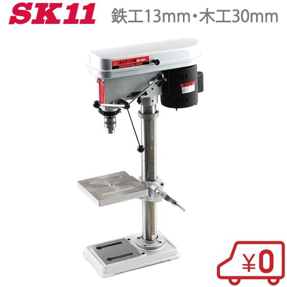 【送料無料】SK11 卓上ボール盤 600W SDP-600V [木工 鉄工 穴あけ ねじ締め]
