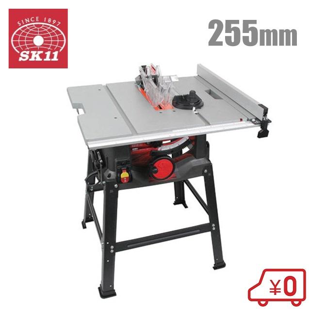【送料無料】SK11 木工用テーブルソー STS-255ET 255mm [木工機械 電動ノコギリ 丸鋸盤 切断工具 卓上]
