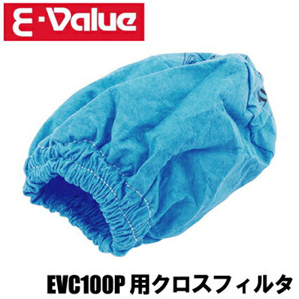 <title>乾湿両用掃除機EVC100P専用パーツです 藤原産業 E-Value 乾湿両用掃除機 往復送料無料 EVC-100P用クロスフィルタ</title>