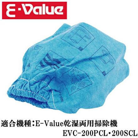 <title>乾湿両用掃除機EVC200CL専用パーツです 藤原産業 E-Value 乾湿両用掃除機 豪華な EVC-200PCL 200SCL用クロスフィルタ</title>