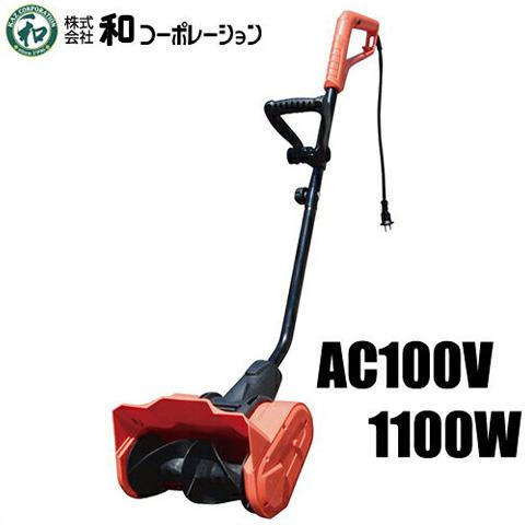 【送料無料】KAZ 電動除雪スコップ KT1020-R [除雪用品 除雪機 雪はね 電気 家庭用 雪かき 道具 軽量 車載]