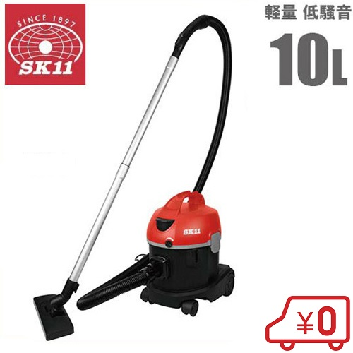 SK11 業務用掃除機 乾式掃除機 SDC-100P [家庭用 集塵機 集じん機]