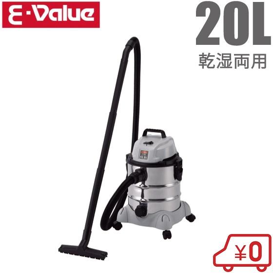 【送料無料】E-Value 業務用 乾湿両用掃除機 20L EVC-200SCL ステンレス製 [小型 軽量 掃除機 電気掃除機 集塵機 集じん機]
