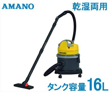 【送料無料】アマノ 乾湿両用 業務用掃除機 容量16L JW-15Y[集塵機 業務用 クリーナー 集じん機]