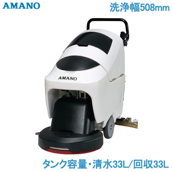 アマノ ポリッシャー 手押し式 洗浄機 EG-2 20インチ フロア洗浄 業務用 清掃機具 フロアメンテナンス 商業施設 オフィスビル