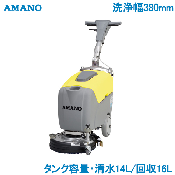 アマノ 電動 ポリッシャー 手押し床 洗浄機 SE-380H 15インチ フロア洗浄 業務用 清掃機具 フロアメンテナンス 学校 施設