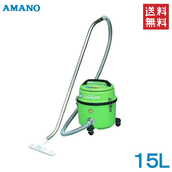 【送料無料】パワフルな性能で快適な作業環境作りに役立ちます。 アマノ バキュームクリーナー 業務用 掃除機 乾式 15L JV-15 工場 病院 集塵機 産業用掃除機