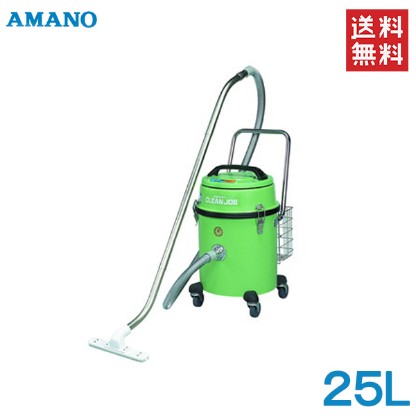 アマノ バキュームクリーナー 業務用 掃除機 乾式 25L JV-25 工場 病院 集塵機 産業用掃除機