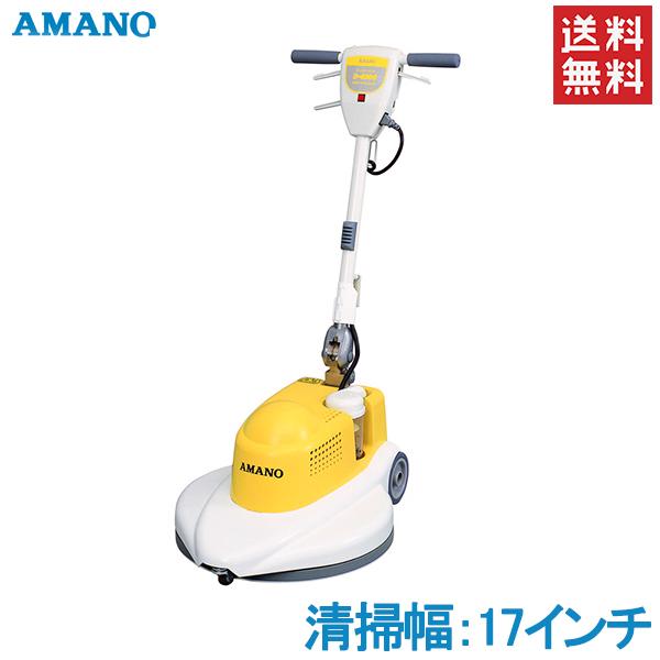 アマノ 業務用 掃除機 高速バフィングマシン 17インチ D-430e クリーナー 小型規模店舗 掃除 清掃用品