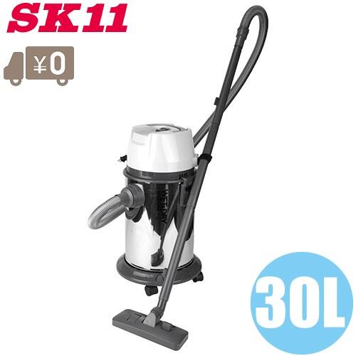 SK11 乾湿両用掃除機 30L SVC-300SCL-AL 業務用掃除機 ステンレス製 集塵機 集じん機