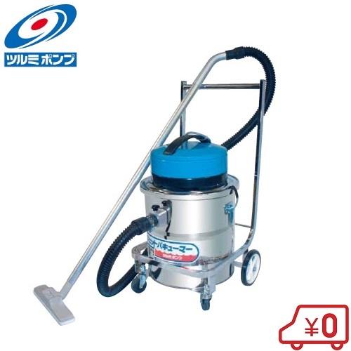 ツルミ 業務用掃除機 掃除用ジェットバキューマー JV-20S3-1 乾湿両用