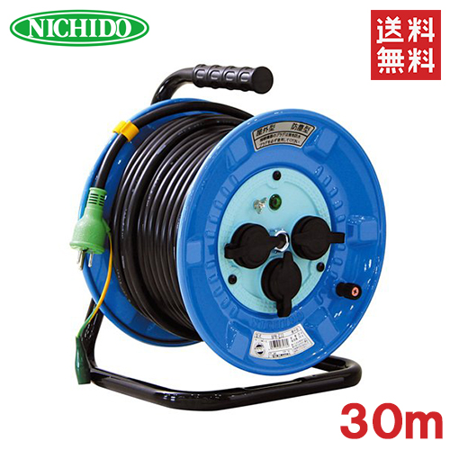 日動 コードリール 電工ドラム 30m 防雨防塵型 NPW-E33 3芯 100V 電源 屋外用 延長コード コンセント
