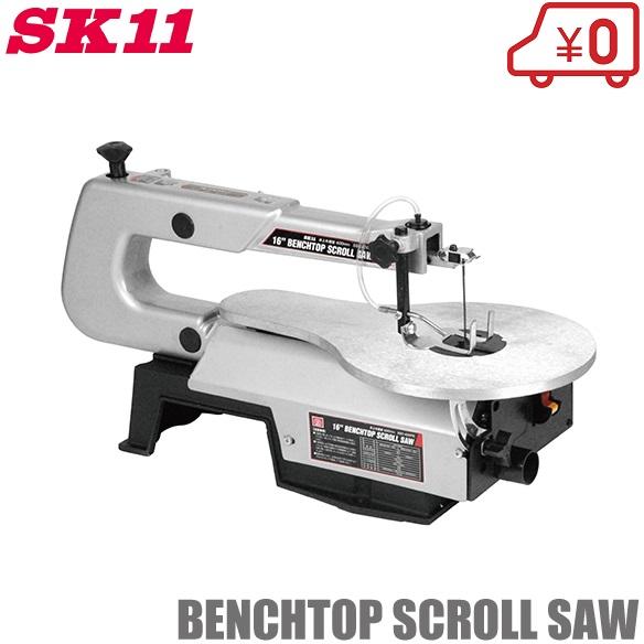 【送料無料】SK11 糸のこ盤 卓上糸鋸 電動のこぎり 糸鋸盤 糸のこぎり SSC-400PE