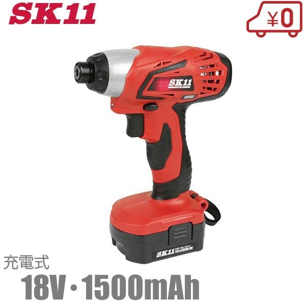 【送料無料】SK11 充電式ドリルドライバー 18V SID-180V-15RLD 予備バッテリー付 [電動ドライバー 充電ドライバー 電動ドリルドライバー]