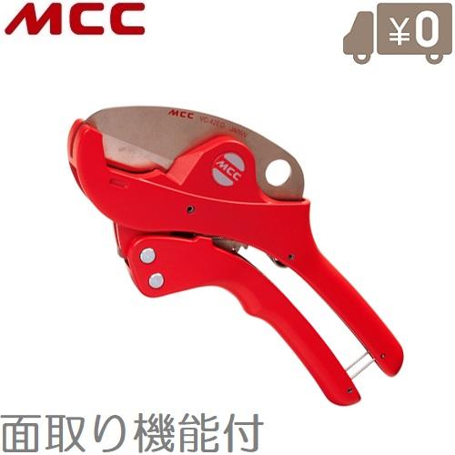 送料無料 塩ビパイプを切断するカッターです MCC 塩ビカッター エンビカッター 大特価 配管工具 パイプカッター 捧呈 VC-42ED