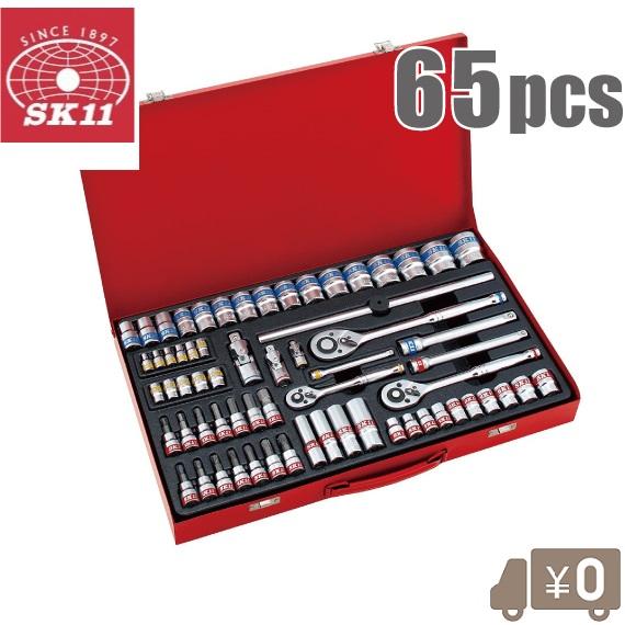 【送料無料】藤原産業 SK11 ソケットレンチセット TS-2465M 65pcs [ソケットセット ラチェットレンチセット 工具セット ツールセット]