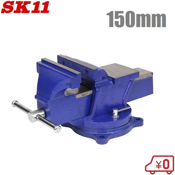 【送料無料】SK11 リードバイス 万力 SLV-150 150mm [木工 卓上 工具]