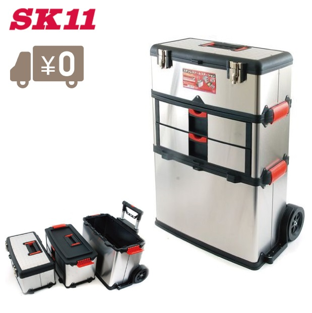 SK11 工具箱 3段 ステンレス製ツールステーション キャスター付 F-TS003 ツールボックス 工具ケース 道具箱 おしゃれ 工具入れ