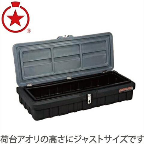 リングスター 軽トラ 荷台ボックス SGF-1300SS [軽トラック荷台用 工具箱 ツールボックス おしゃれ]